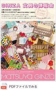 <東京>松屋銀座 8階イベントスクエア「GINZA 文具の博覧会 エンジョイ! ペーパーコレクション」 @ 松屋銀座 8階イベントスクエア