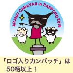 <札幌市>札幌ロフト @ 札幌ロフト | 札幌市 | 北海道 | 日本