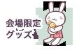 会場限定グッズ