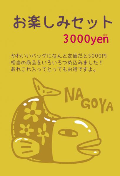 <名古屋>名古屋エスカ センタープラザ @ 名古屋エスカ センタープラザ