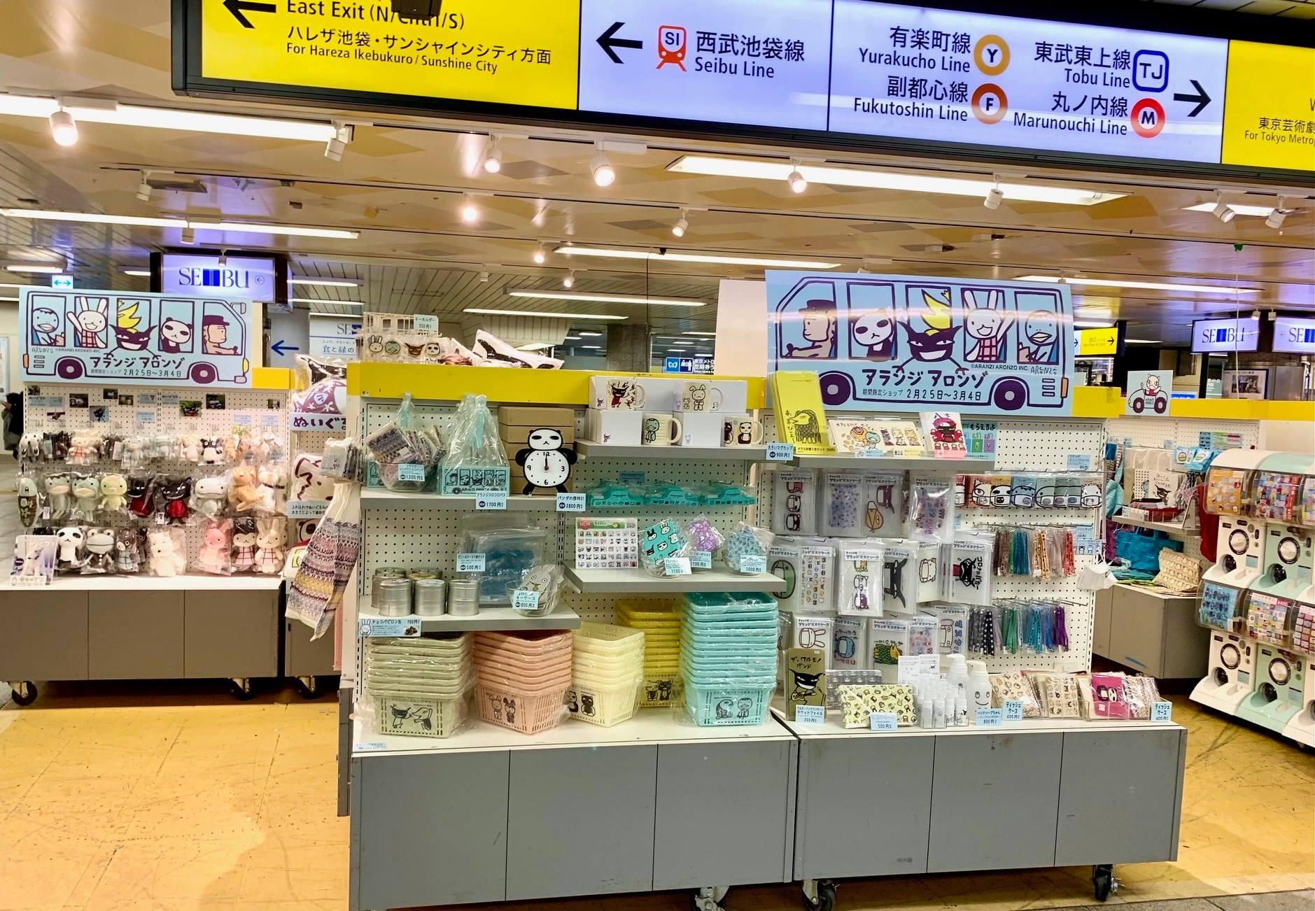 <東京>JR池袋駅構内 南改札イベントスペース