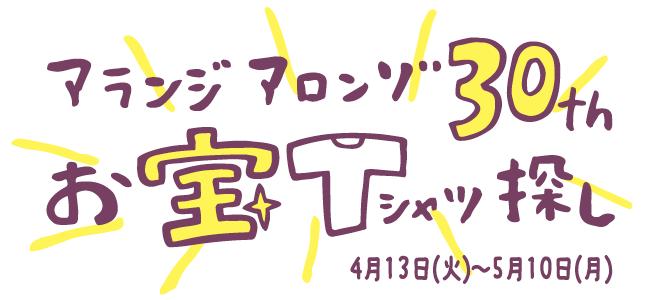 『アランジアロンゾ30th お宝Tシャツ探し』<