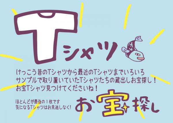 <名古屋>ロフト名古屋『アランジアロンゾ30th お宝Tシャツ探し』 @ ロフト名古屋
