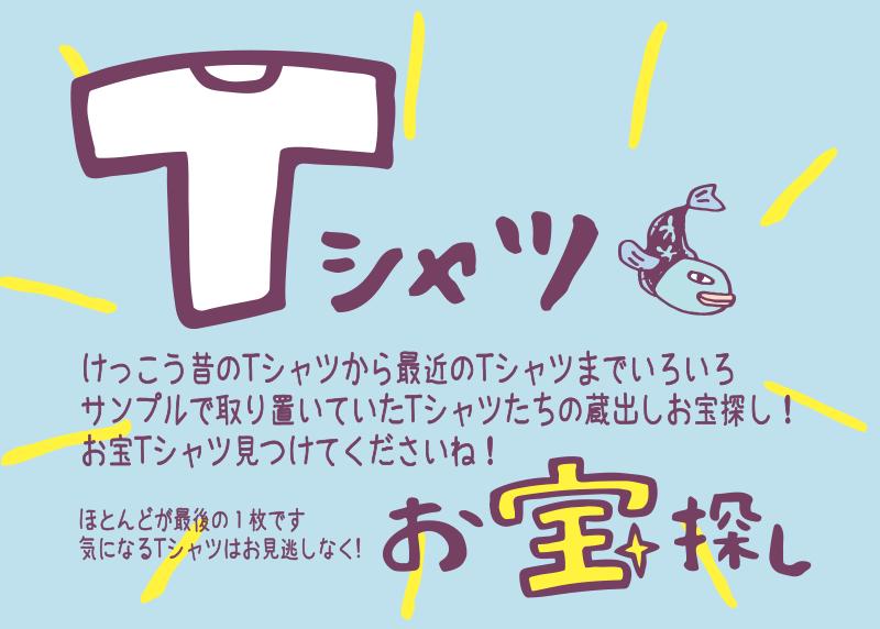 <名古屋>ロフト名古屋『アランジアロンゾ30th お宝Tシャツ探し』