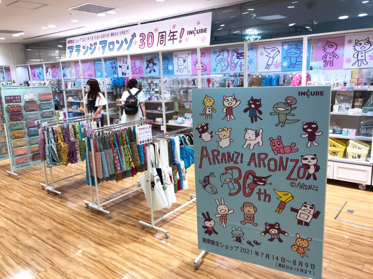 <福岡>雑貨館インキューブ天神店 『アランジアロンゾ30周年期間限定ショップ』
